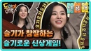 선공개 슬기가 참 잘하는 슬기로운 신상게임! 놀라운 토요일 도레미마켓 amazi