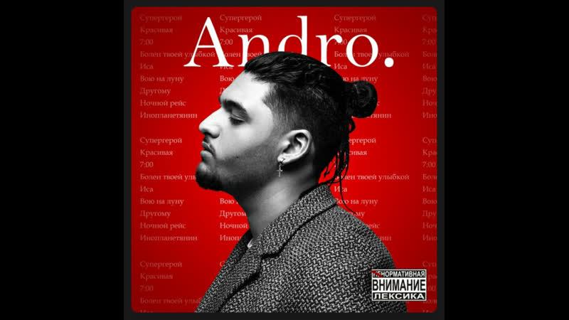 Andro - болен я твоей улыбкой (cover AIDA AKPER)