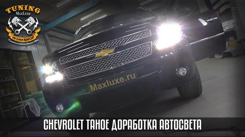 Maxluxe Доработка автосвета Chevrolet Tahoe