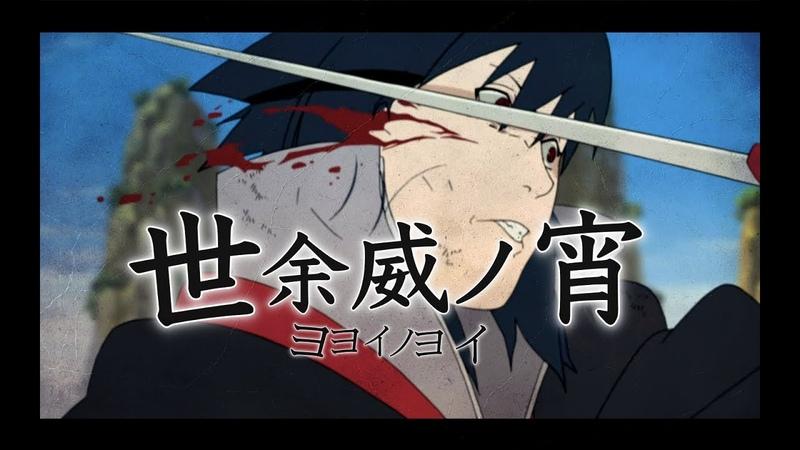 【複合MAD】神作画シーン『世余威ノ宵』