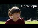 Фильм разнес сердца, любовь к сестре, русские мелодрамы новинки, фильмы HD