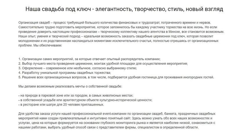 Кейс: Как получить 236 заявок на организацию свадеб в Минске по 176 рос. руб за 2 месяца?, изображение №12