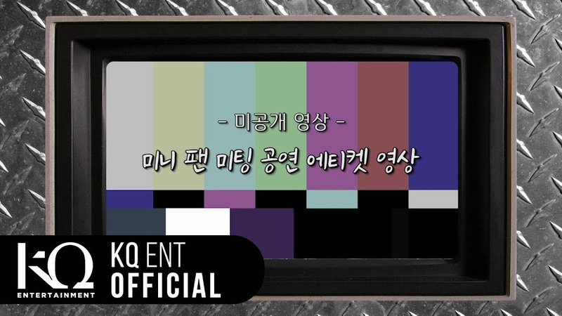 ATEEZ 에이티즈 미니 팬미팅 공연 에티켓 Bonus Video