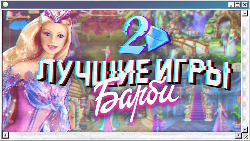 💎 ПРИНЦЕССЫ И СКАЗКИ [Лучшие игры Барби на ПК из двухтысячных ]