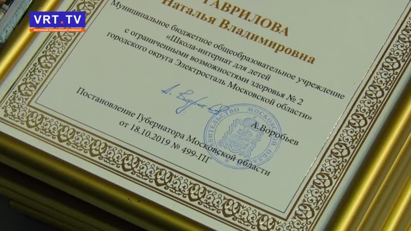 Будущее города Владимир Пекарев вручил лучшим ученикам Электростали именные стипендии главы и губернатора