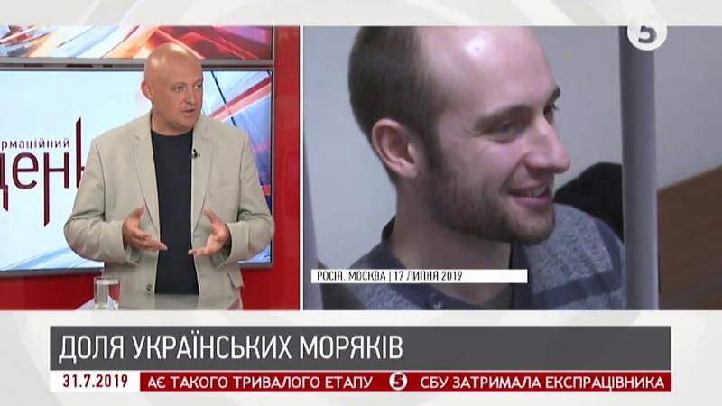 Буде використано як зброя Олег Лісний про ризики повернення моряків на умовах РФ | ІнфоДень