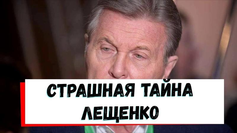 Почему Лев Лещенко прячет жену!?