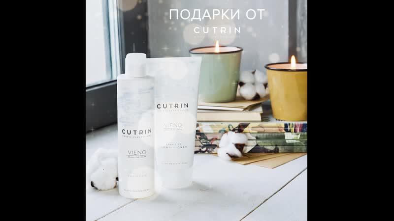 CUTRIN VIENO конкурс