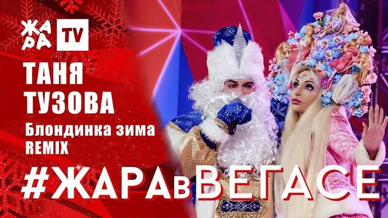 Таня Тузова Русская Барби Блондинка зима ЖАРА в ВЕГАСЕ Новый год 2020 3