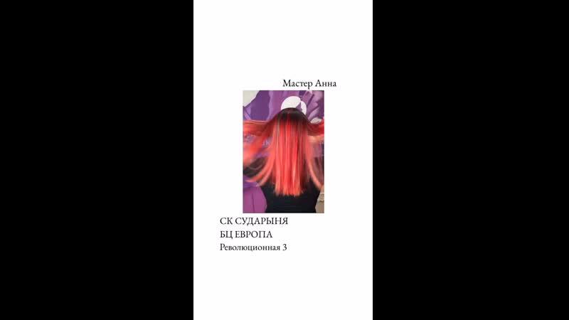 Мастер парикмахерского зала Анна