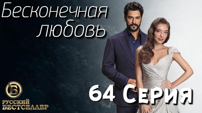Бесконечная Любовь Kara Sevda 64 Серия Дубляж HD1080
