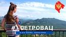 💙 Петровац и его пляжи: Булярица | Краличин | Перазича До. Черногория