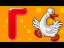 Буква Г в стихах для детей. Слова на букву Г. Учим стихи про азбуку. Как выучить русский алфавит.