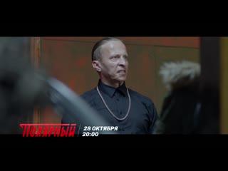 """""""Полярный"""" с 28 октября на ТНТ в 20:00!"""