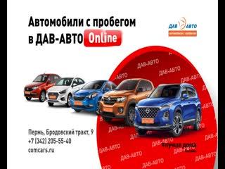 Авто с пробегом в ДАВ-АВТО онлайн