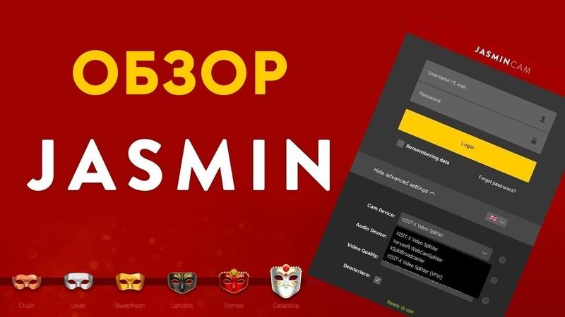 Обзор приложения вебкам сайта Livejasmin