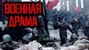 ПОТРЯСАЮЩАЯЯ ВОЕННАЯ ДРАМА 2020 МОЙ ПУТЬ ЗАРУБЕЖНЫЙ БОЕВИК ЗАРУБЕЖНЫЙ ФИЛЬМ война 1941 1945 кино