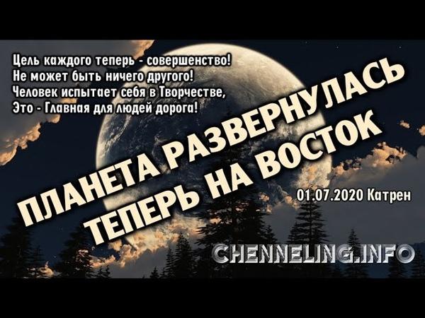 """01.07.2020 Катрен """"Планета развернулась теперь на Восток"""""""