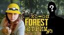 Игры с туземцами | The Forest 3