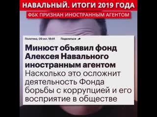 Навальный. итоги года, которые он сам предпочёл бы забыть.