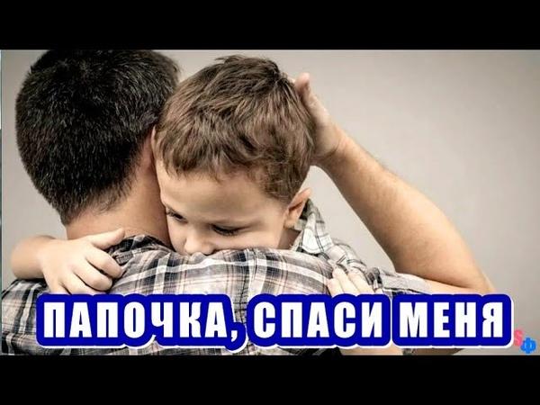 Малыш тайком позвонил отцу и попросил спасти его от мамы – его обижают и не кормят