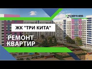 """ЖК """"ТРИ КИТА"""""""