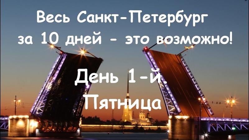 Весь Санкт Петербург за 10 дней это возможно Из личного опыта путешествия с семьей День 1 й