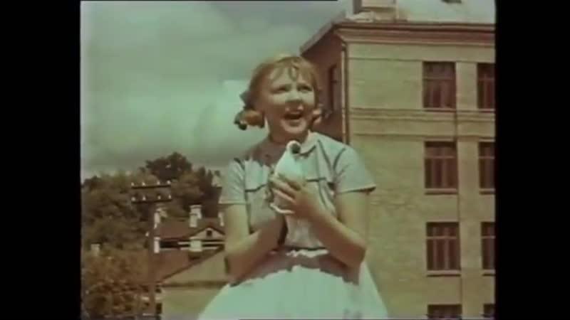Над московским двориком кружит голубок Из фильма Верные сердца Моснаучфильм 1959 г