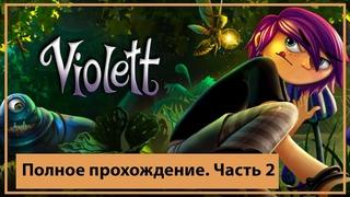 Полное Прохождение игры Violett remastered ► Часть 2