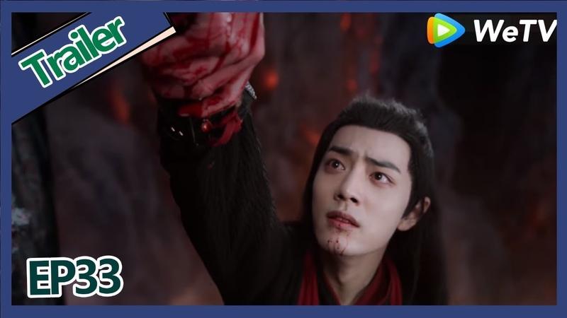 Неукротимый повелитель Чэньцин отрывок 33 серии смерть Вэй Усяня