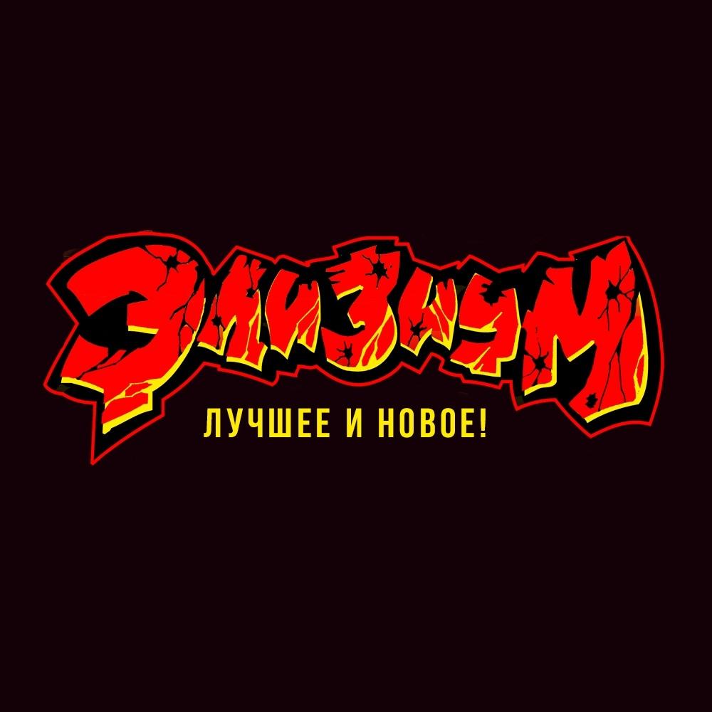 Афиша Элизиум / 23 ноября (cб) / Н. Новгород