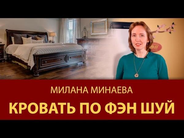 Правило Фэн Шуй 5: Кровать в спальне по Фэн Шуй - Мастер Фэн Шуй Милана Минаева