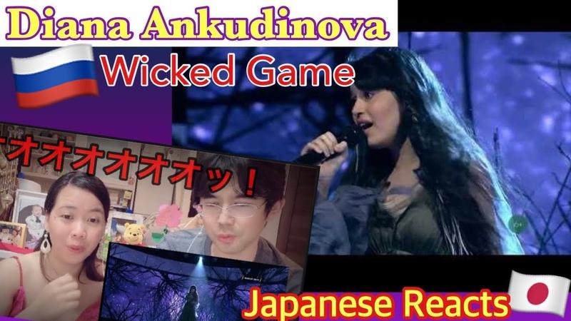Japanese Couple FIRST TIME REACTION to Diana Ankudinova Wicked Game japanreacts Диана Анкудинова