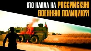 Сирия. Кто атаковал Военную Полицию России! | Syria. Who attacked the Russian Military Police !