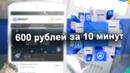 Как заработать 600 рублей за 10 минут IOS/Android чёрный список