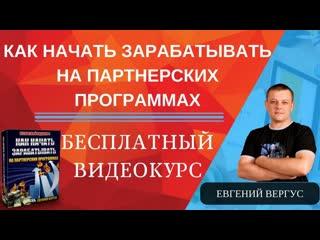 600 000 рублей на Партнерских Программах (Евгений Вергус)!