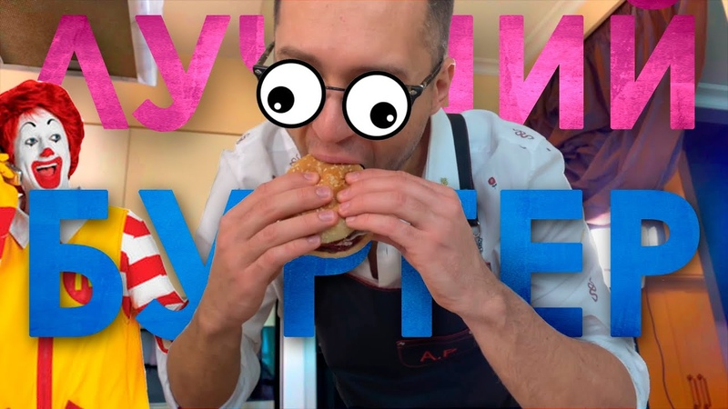 Рецепт гамбургера вкуснее чем в МакДональдс Бургер Кинг и Black Star Burger