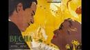 х/ф Весна (1947)
