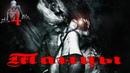 DreadOut: Keepers of The Dark (4) ◄ Под слоем пыли ► Танцующий призрак - Мясник - Хоррор игра