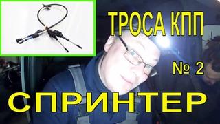 Мерседес-бенц Спринтер ТРОСА КПП И КУЛИСА  , РЕМОНТ И РЕГУЛИРОВКА