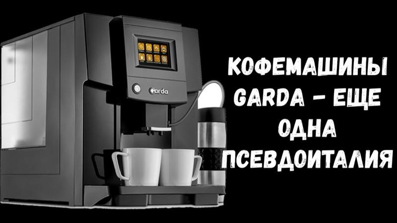 Кофемашины Garda или как перепутать Италию с Китаем Новое Berloni