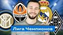 Интер - Шахтер 0 - 0 / Реал Мадрид - Боруссия М 2 - 0 / Прогноз и ставка на Лигу Чемпионов