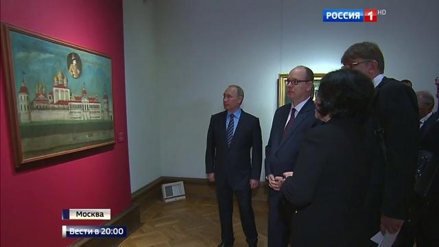 Вести в 20:00 • Под сенью Третьяковской галереи: президент РФ и князь Монако пообщались на выставке