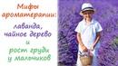Мифы ароматерапии: лаванда, чайное дерево и гормональный сбой