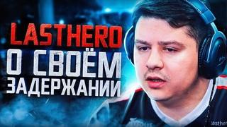B8 Podcast #8 | Lasthero рассказывает о своём задержании в Беларуси (ENG SUB SOON)