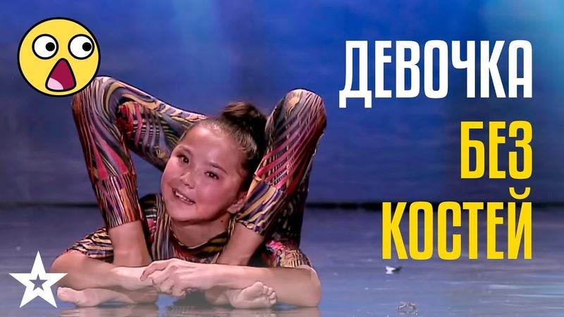 ШОК Девочка без костей Жансулу Татлимуратова поразила всех зрителей