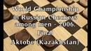 Belosheev Sergey (UKR) - Tokusarov Ivan (RUS). World_Russian Checkers_Men-2006. Final.