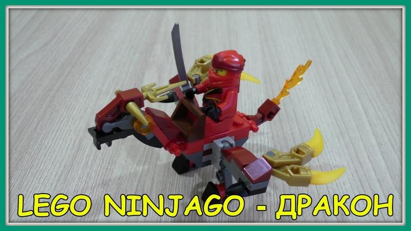 Lego Ninjago Legacy 30535 Огненный дракон Кая