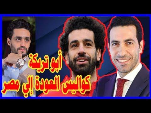 أبو تريكة - أسرار خطة العودة إلي مصر و موعد ع160