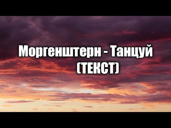 Моргенштерн - Танцуй (ТЕКСТ)